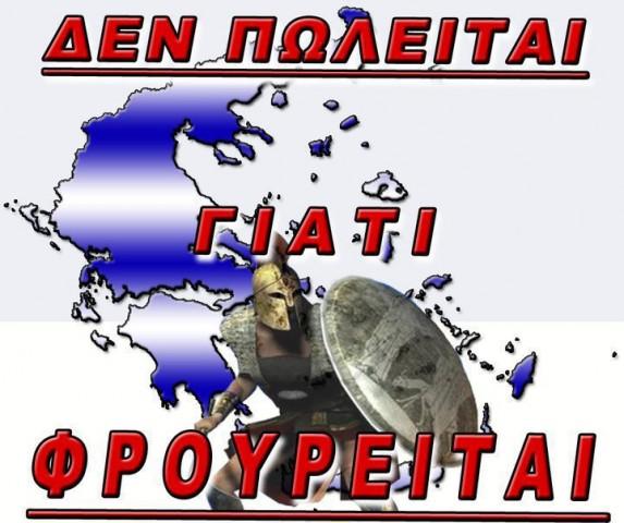 http://www.arxaiaithomi.gr/wp-content/uploads/2012/02/190239_103047206443193_100002137422835_26800_4198357_n-573x480.jpg