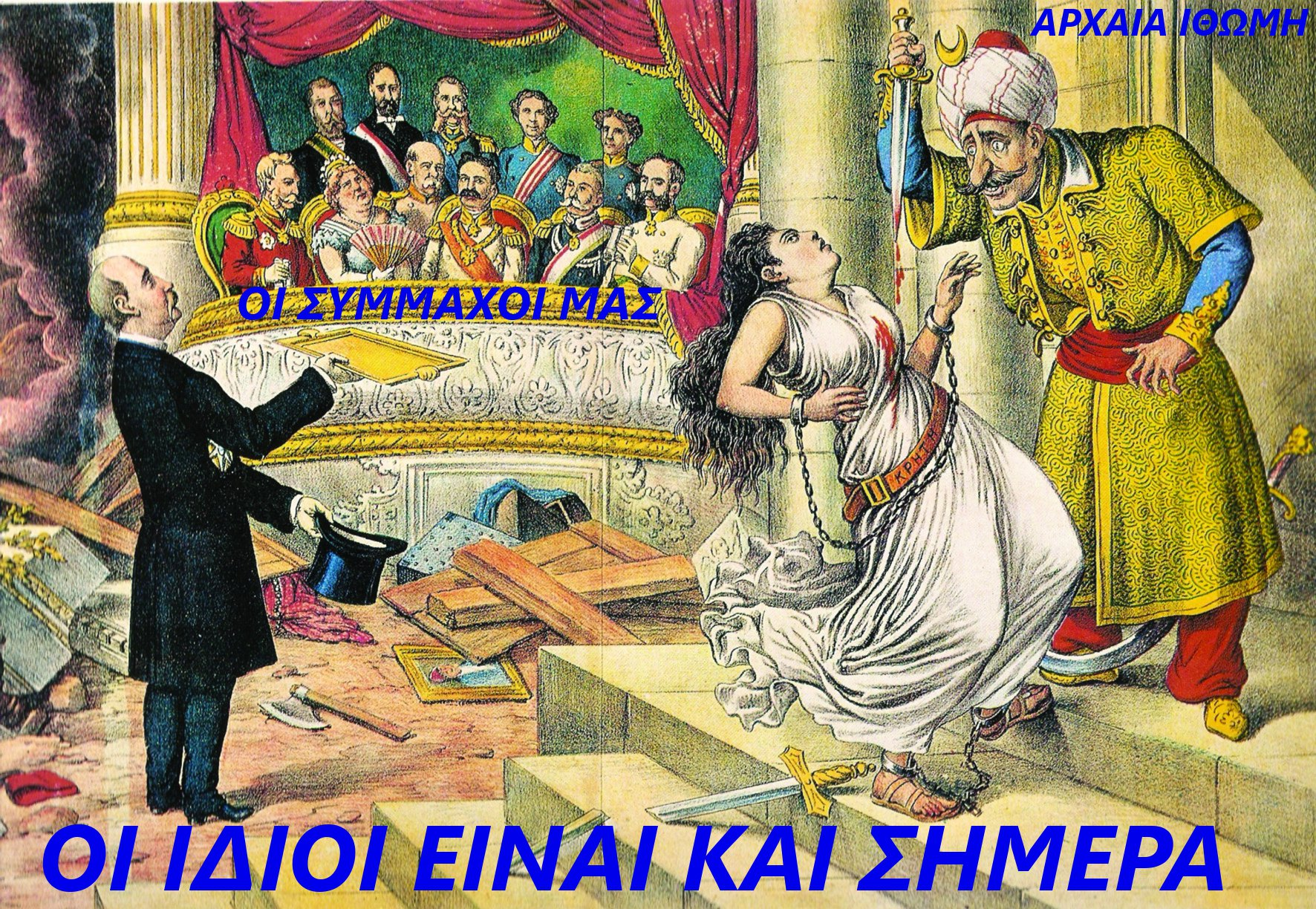 Αντίγραφο από Η ΔΗΜΟΚΡΑΤΙΑ ΜΑΧΑΙΡΩΜΕΝΗ