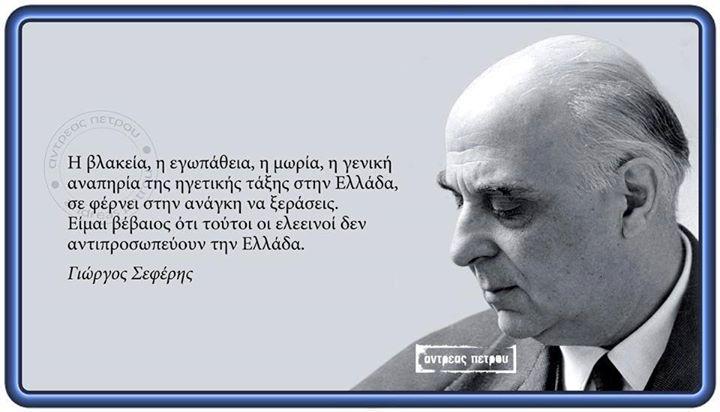 ΓΕΩΡΓΟΣ ΣΕΦΕΡΗΣ