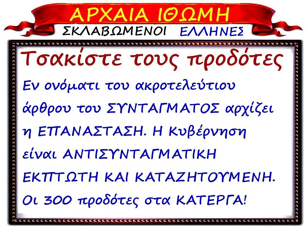 ΚΟΚΚΙΝΟ ΑΒ