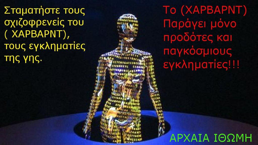 Μυστικό πρόγραμμα δημιουργίας ανθρώπινου DNA 1