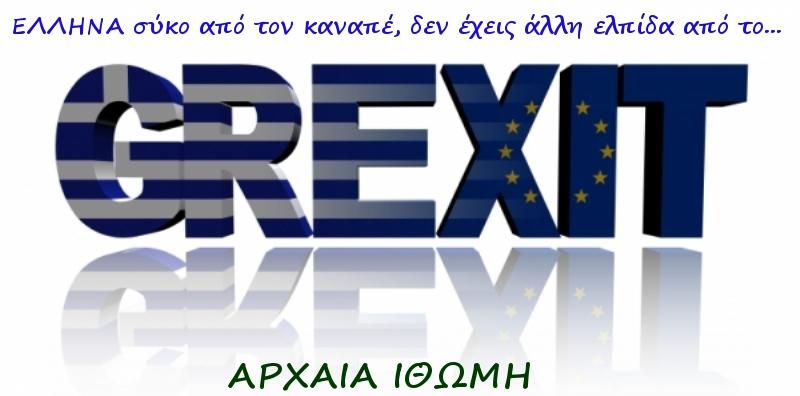 ΓΡΕΤΙΧ Α
