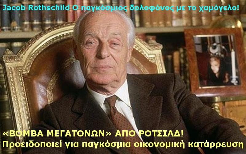 Ο ΔΟΛΟΦΟΝΟΣ ΜΕ ΤΟ ΧΑΜΟΓΕΛΟ α