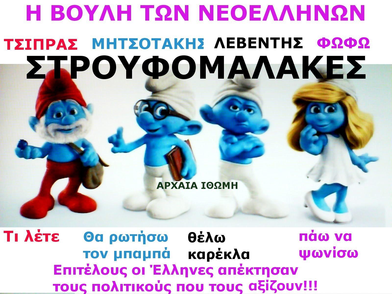 ΣΤΡΟΥΦΟΜΑΛΑΚΕΣ