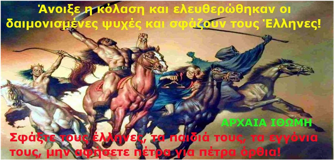 Ο ΘΑΝΑΤΟΣ 1
