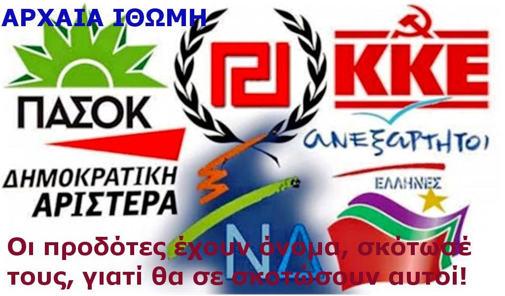 ΠΡΟΔΟΤΙΚΑ ΚΟΜΜΑΤΑ 1