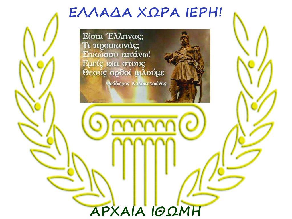ΗΡΩΑΣ 11