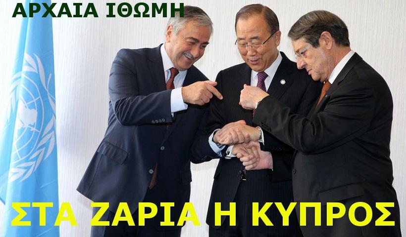 Ο Γενικός Γραμματέας των Ηνωμένων Εθνών, Μπαν Κι-Μουν (Κ) , ο Πρόεδρος της Δημοκρατίας Νίκος Αναστασιάδης (Δ)  και ο Τουρκοκύπριος ηγέτης Μουσταφά Ακιντζί (Α) στο ελβετικό θέρετρο Μοντ Πελεράν, Δευτέρα 7 Νοεμβρίου 2016.ΚΥΠΕ/ΚΑΤΙΑ ΧΡΙΣΤΟΔΟΥΛΟΥ ΚΑΤΙΑ ΧΡΙΣΤΟΔΟΥΛΟΥ