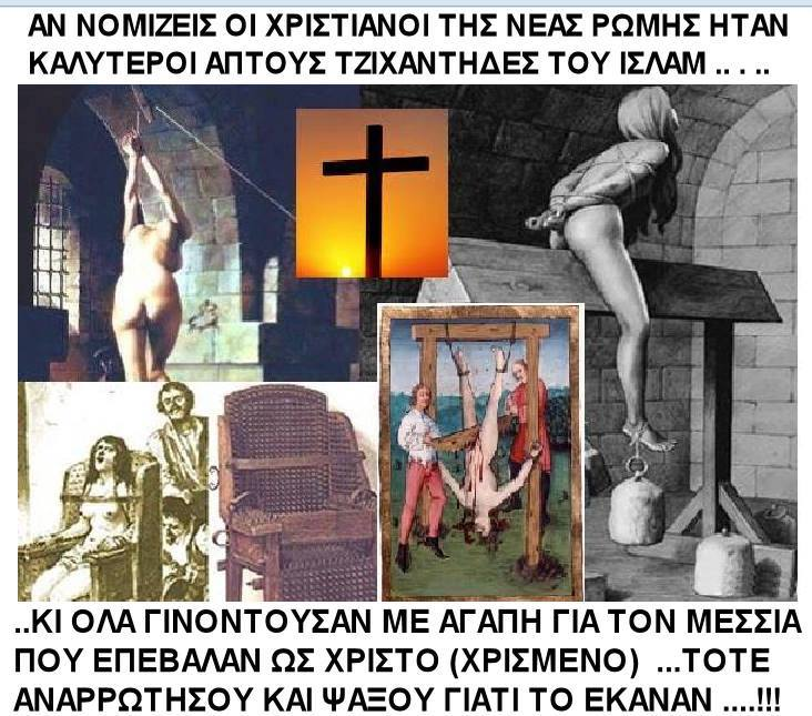 σατανικά αποτρόπαια εγκλήματα του Χριστιανισμού