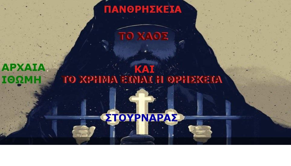 Ο ΔΙΑΒΟΛΟΣ Α
