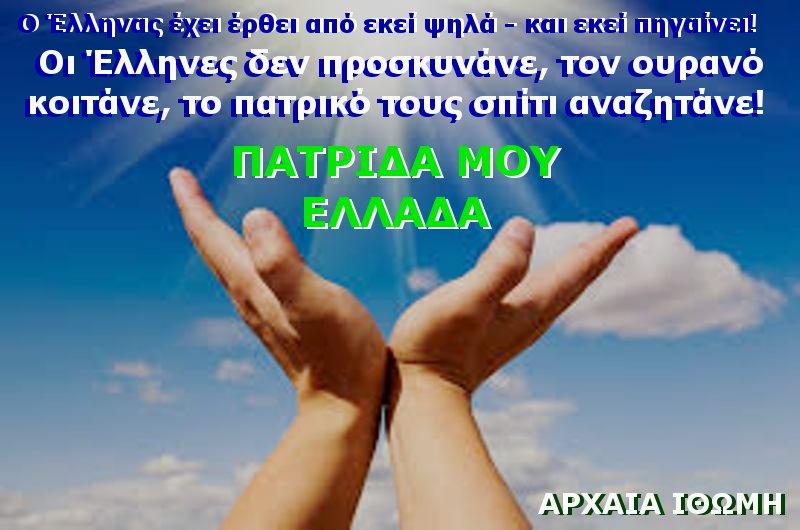 ΣΤΟΝ ΟΥΡΑΝΟ φ