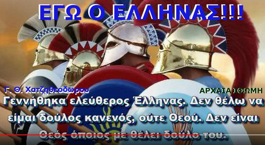 ΕΓΩ Ο ΕΛΛΗΝΑΣ 24