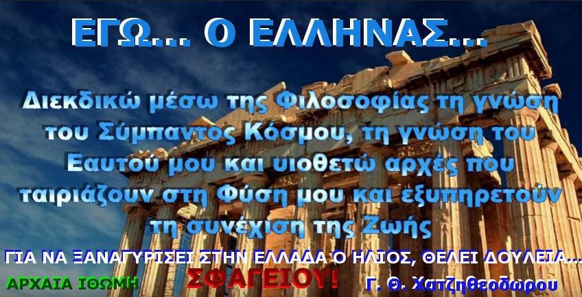 ΕΓΩ Ο ΕΛΛΗΝΑΣ 8 1