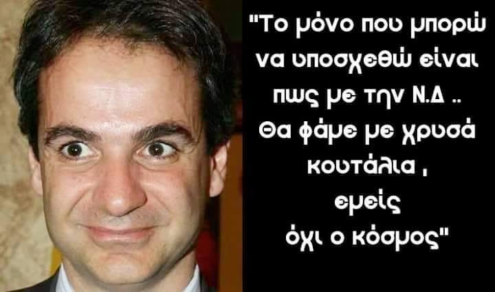 ΕΜΕΙΣ