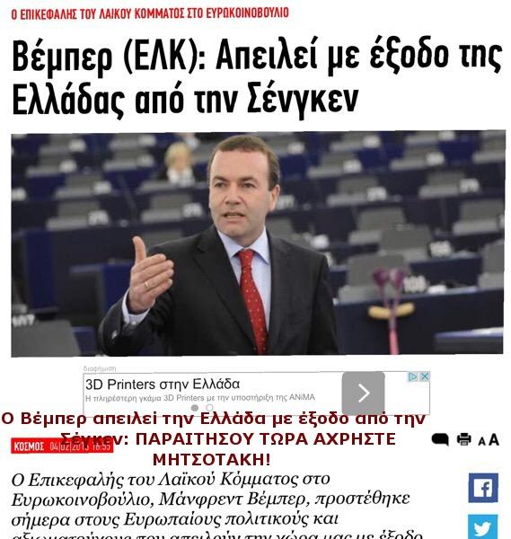 ΒΕΜΠΕΡ 1