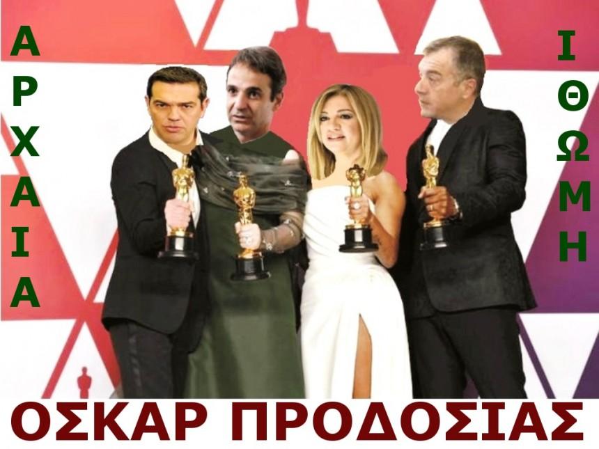 ΟΣΚΑΡ ΠΡΟΔΟΣΙΑΣ