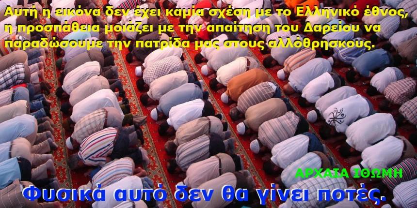 ΓΙΑΤΟ ΤΕΜΕΝΟΣ