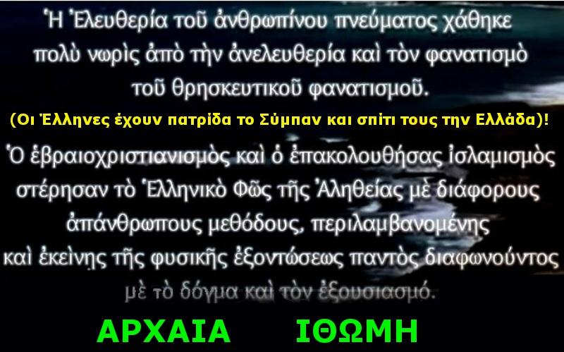 ΧΡΙΣΤΙΑΝ