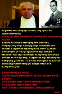 ΒΑΡΕΜΕΝΟΣ