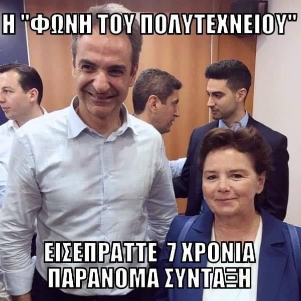 Η «φωνή του Πολυτεχνείου» Μοροπούλου και υποψήφια με την ΝΔ εισέπραττε επί 7 χρόνια παράνομα σύνταξη.