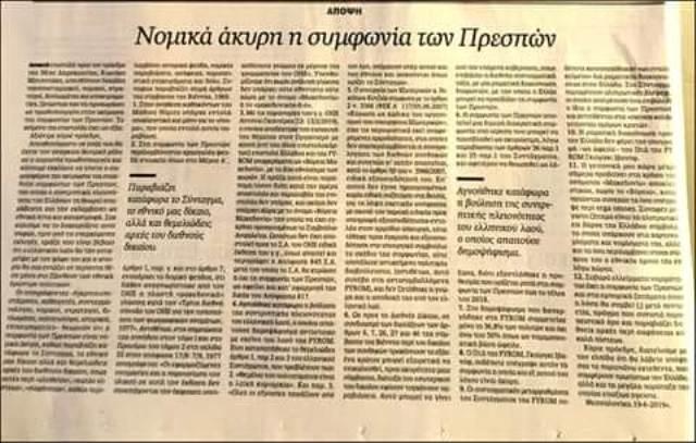 Θεσσαλονίκη 19-6-2019