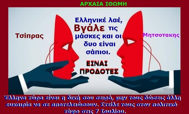 ΝΑ ΤΟΥΣ ΒΓΑΛΟΥΜΕ ΤΙΣ ΜΑΣΚΕΣ 1