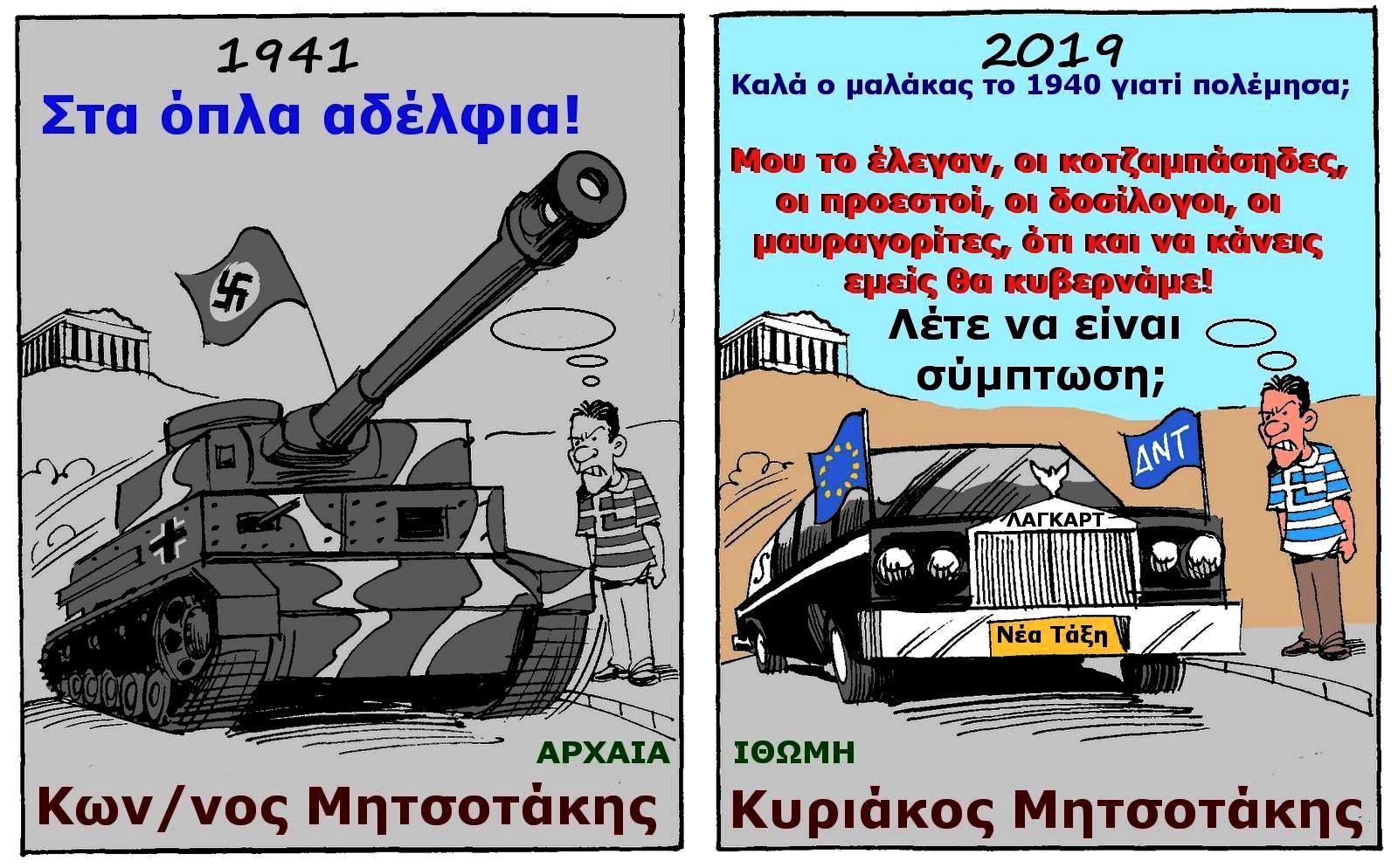 ΕΡΧΕΤΑΙ Η ΛΑΓΚΑΡΤ 2