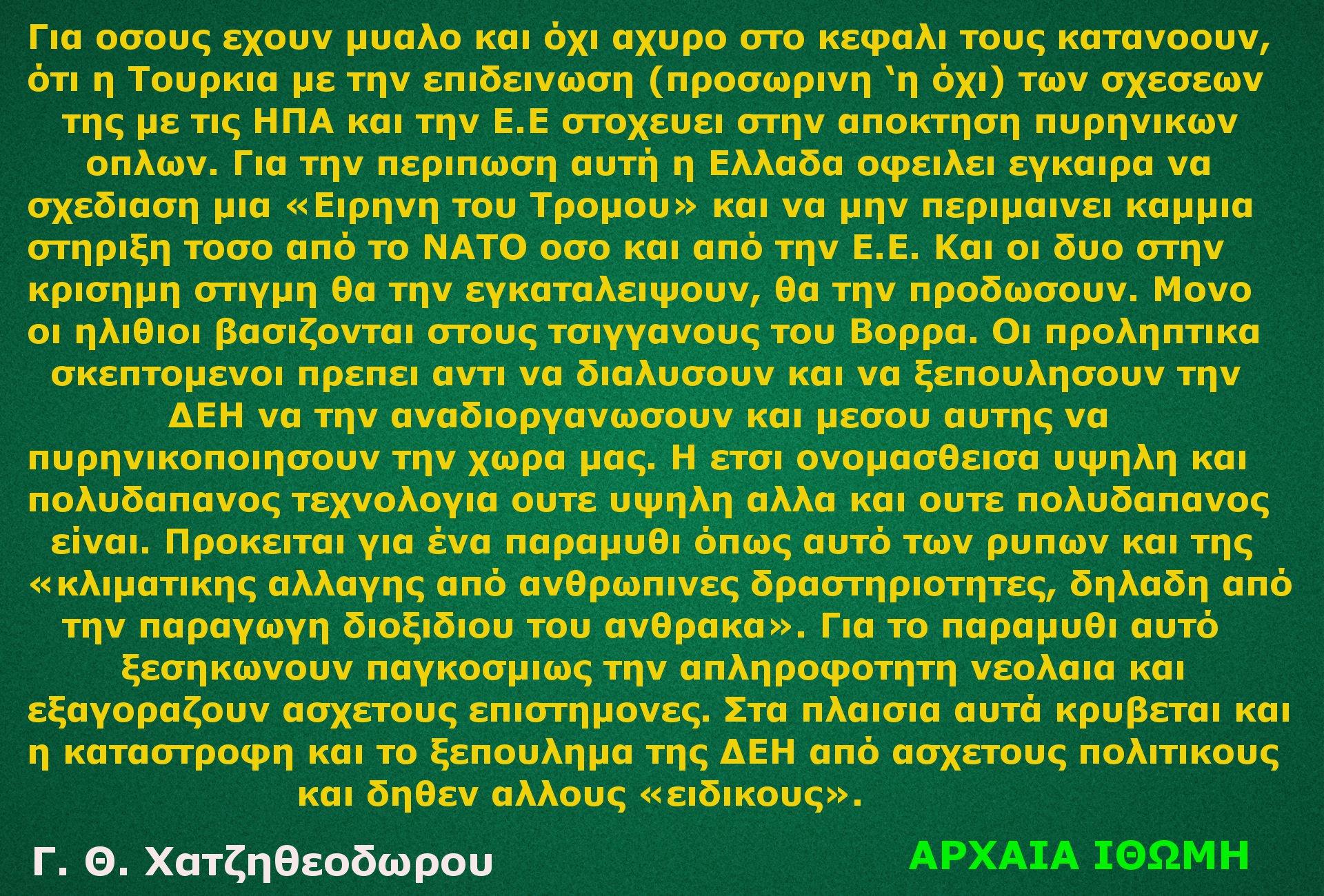 ΠΡΑΣΙΝΟ ΜΑΤ ΜΑΤ
