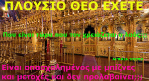 Ο ΠΛΟΥΣΙΟΣ ΘΕΟΣ 1