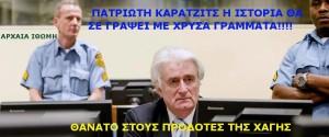 ΚΑΡΑΤΖΙΤΣ