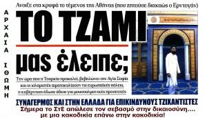 Α ΜΟΥΣΟΥΛΜΑΝΙΚΟ ΤΖΑΜΙ