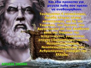 ΔΕΥΚΑΛΙΩΝΑΣ Ω