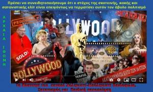 Κάστινγκ καναπέ Χόλιγουντ-Μπόλιγουντ Παιδοφιλία, Σατανισμός, Παιδική κακοποίηση β