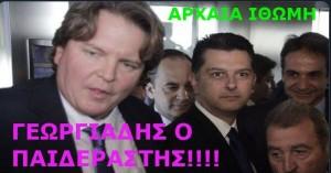 ΓΕΩΡΓΙΑΔΗΣ Ο ΠΕΔΕΡΑΣΤΗΣ