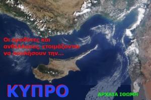 ΣΤΗΝ ΚΥΠΡΟ ΣΥΝΕΦΑ Α
